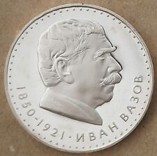 1970 Bulgaria 5 Leva 120th Anniversary  Birth of Ivan Vazov Proof 90% Silver