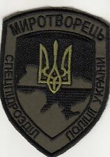 """POLICE PATCH UKRAINE - HIGHWAY PATROL  NEW STYLE - SWAT unit """"PEACEMAKER"""""""