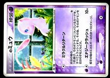 PROMO JAPANESE POKEMON PLAY HOLO N° 013/PLAY MEW
