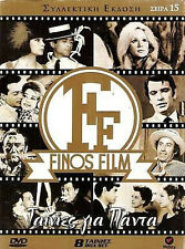 FINOS FILM #15 - FAMILY MOVIES  (Aliki,Karezi,Kourkoulos..) 8 GREEK MOVIES 8 DVD