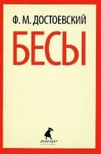 FEDOR DOSTOEVSKY BESY BOOK IN RUSSIAN