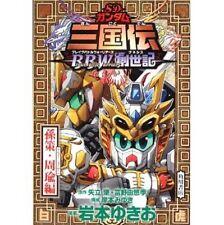 SD Gundam Sangokuden - BBW Souseiki Manga Japanese