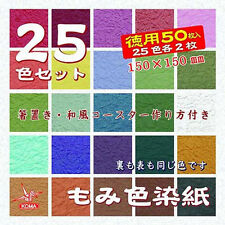 """Pack of 50 Sheets Japanese 6"""" KOMA Momi-Irozome Origami Artwork Folding Papers"""