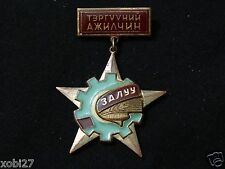 VINTAGE MONGOLIAN PIN BADGE MEDAL  FOR THE OUTSTANDING YOUNG WORKER