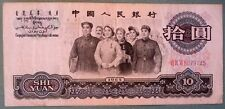 CHINA, 10 YUAN NOTE , P 879 a, ISSUED 1965, THREE ROMAN NUMERALS