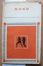 Book Russian Boxing Boxer Round Ring Fight Sport Kid Child Coach Trainer 1971