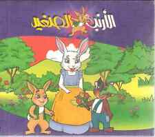 ARNAB el Sagheer (Little Rabbit) Children Proper Arabic Story Movie Film VCD DVD