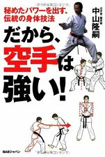 Issues a power that was hidden, the body techniques of tradition So, karate stro