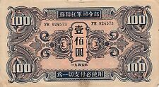 China military banknote 100 yuan (1945) Soviet Red Army Russia P-M34