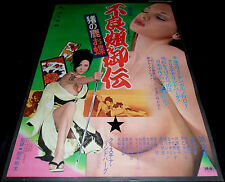 1973 Sex and Fury JAPAN POSTER Pinky Violence Lesbian CULT 70s Sexploitation