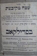 1836 Sitah Mekivetzes B'sdilkov Ashkenaz Russian BOOK Beitza Antique Judaica