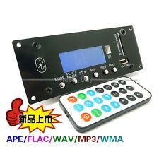 MP3 Decoding Board 4.0 Bluetooth Wireless Audio Module Radio APE FLAC WMA AUX