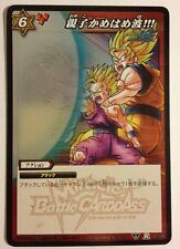 Dragon Ball Miracle Battle Carddass DB03-42 R