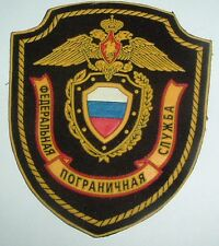 RUSSIAN PATCHES-FRONTIER GUARDS SERVICE GENERAL TYPE ON BLACK