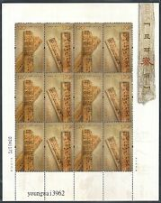 China 2012-25 Qin Slips from Liye Stamp Full S/S 里耶秦簡
