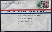 CHINA 1948 US SUPERB TSINGTAO CANCEL ON COMMERCIAL ADVERTISING AIR MAIL COVER TO
