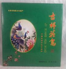 Chinese Paper Cut In China Book, Artist Ji Xiang Hua Niao, Protective Cover