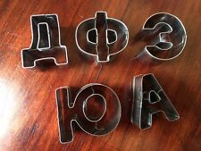 Russian Alphabet Baking Cookie Fondant Cake Cutter Form Metal SMALL