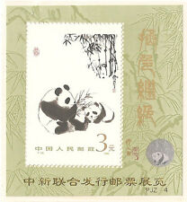 China 1996 T106 Stamp Exhibition joint Singapore Overprint S/S Panda PJZ-4 加字