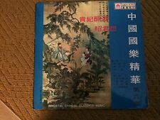 Immortal Chinese Classics Music Vinyl Record Near MInt