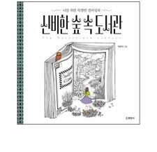 Preview Mysterious woods library Coloring Book Alice in Wonderland Rapunzel