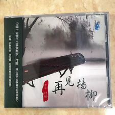 付娜 Fu Na 再見楊柳 Zai Jian Yang Liu 雨林唱片 Guzeng CD Chinese Guzheng Audiophile 201