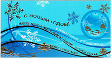 MODERN Russian Xmas and New Year folding card with wishes expressed as a verse