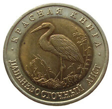"""RUSSLAND  50 RUBEL - """"STORCH.  ROTES BUCH"""" - 1993(UNC)"""