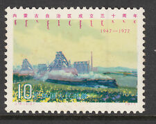 CHINA 1977 J 16 (3-2) 30th Anniv. MUH