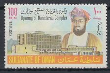 Oman 1973 ** Mi.154 I SG 171a Ministerial Complex, date omitted, rare