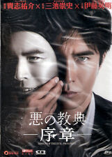 Lesson of the Evil Prologue DVD Ito Hideaki Miike Takashi Japanese NEW Eng Sub