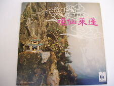 Chinese Classical Music -New Wave NWLP8037 - SCARCE LP