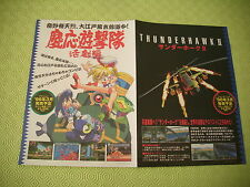 KEIO YUUGEKITAI SHOOT SEGA SATURN ORIGINAL JAPAN HANDBILL FLYER CHIRASHI!
