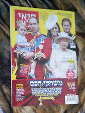 Kate Middleton Prince William ISRAEL MAGAZINE HEBREW UK ROYAL FAMILY The Queen