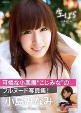 (U) Minami Kojima 小島みなみ  'Namapara' Photo Collection Book Japanese SEXY Idol
