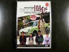 Japanese Drama Trick Special Episode 2014 DVD English Subtitle