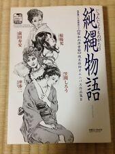 kinbaku bondage book comic Juan Maeda , Yoji Muku , Shiro kasama , Shoji Oki