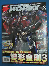 ORIGINAL DENGEKI HOBBY 8 AUGUST 2011 BOOK / MAGAZINE TRANSFORMERS GUNDAM ETC...