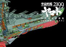 "Space Battleship Yamato 2199 ""Garmillas"" official analytics art book"