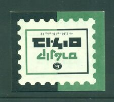 Israel 1971 Second Towns Emblems Booklet Bale B16