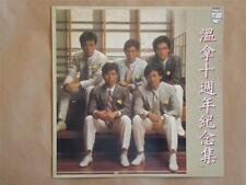 """Hong Kong 1983 """"The Wynners"""" Record"""