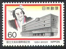 Japan 1984 Bunraku Theatre/Puppet/Buildings 1v (n31862)