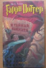 Russian Book Harry Potter Tale Story Chamber of Secrets Magic Wizard Witchcraft