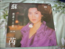 a941981 Julie Sue 蘇芮 HK WEA LP Best 13 精選十三首 第二輯 Volume 2 Sealed