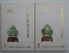 Chinese Art Cards - Images of Carved Yangzhou Jade 2 Sets of 10