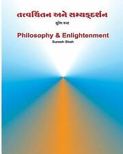 Philosophy and Enlightenment : English and Gujarati Combined by Suresh Shah...