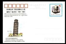 CHINA - CINA POPOLARE - 1991 - JP.29 - 400th Anniversary of the Discovery of the