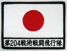 JASDF JAPAN AIR FORCE 204th TFS TACTICAL FIGHTER SQUADRON JAPAN FLAG PATCH