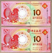 China Macau 2016 2017 New Year Cock BNU & Bank China UNC Same Last 4 No Banknote
