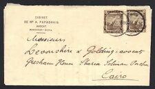 """EGYPT 1915 """"MANSOURA"""" RARE CANCEL COVER TO CAIRO AVOCAT PAPADAKIS"""
